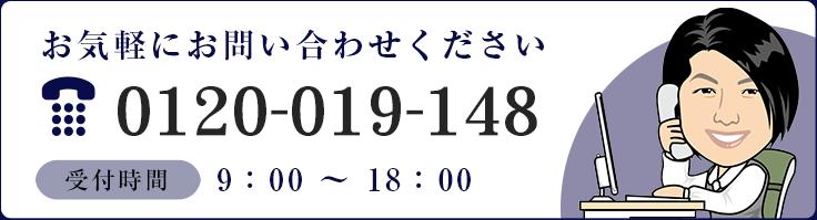 TEL:0120-019-148